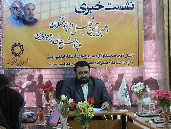 گزارش تصویری / کنفرانس خبری دهمین آیین تجلیل از پژوهشگران