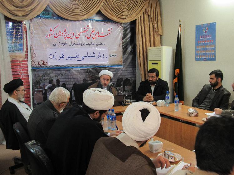 گزارش تصویری / هفدهمین نشست علمی و تخصصی با موضوع روش شناسی تفسیر قرآن با سخنرانی استاد علی نصیری