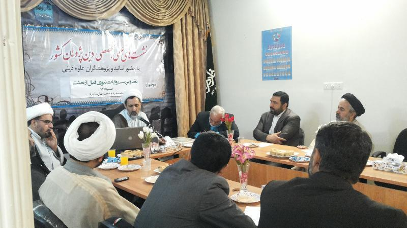 Photo: Prophetic narrations of Prophet Review